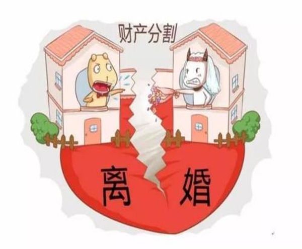 离婚财产分割律师