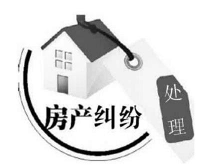 房屋纠纷专业律师